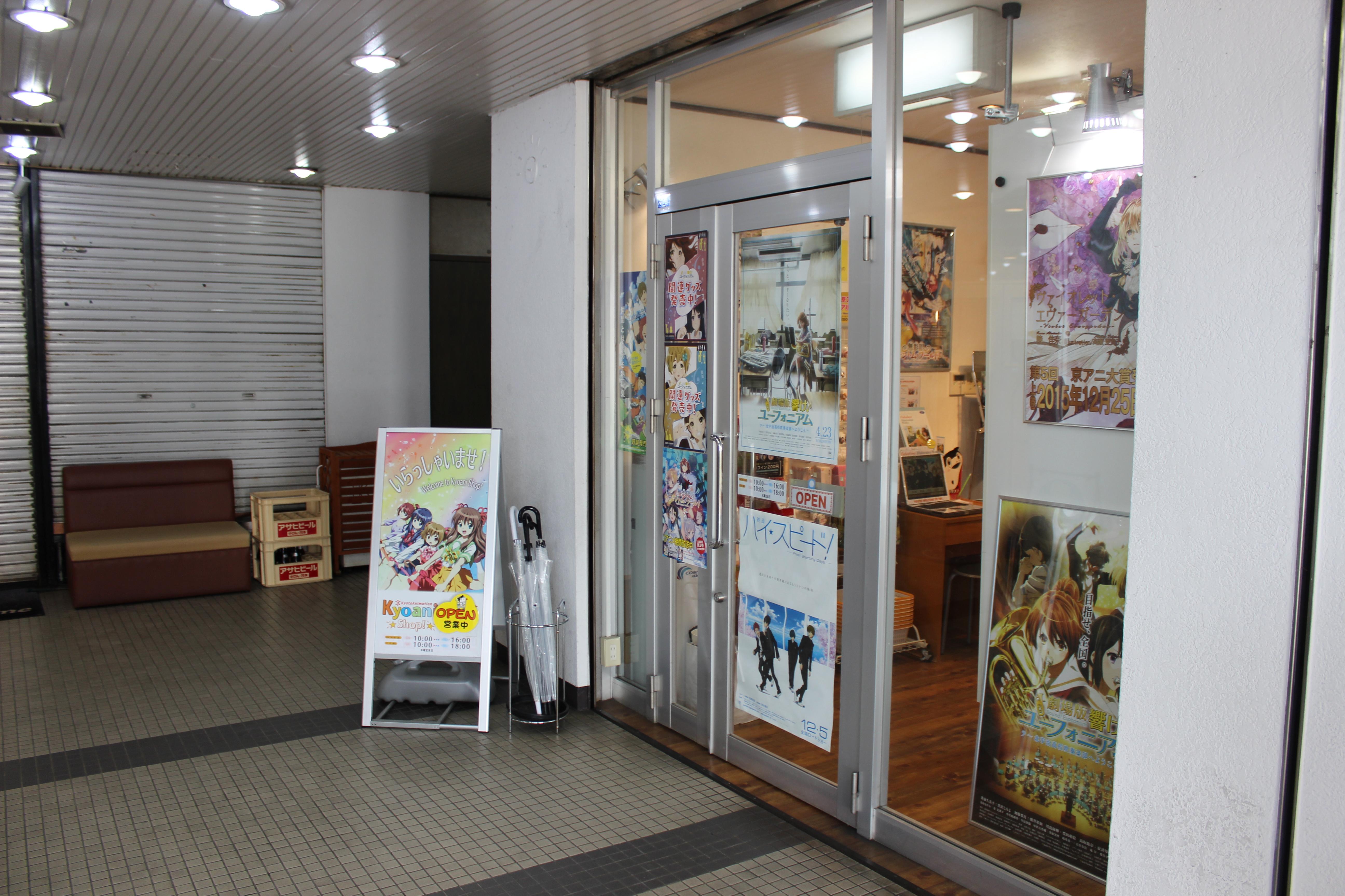 KyoAni shop front door